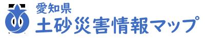 愛知県土砂災害情報マップ